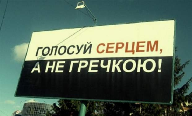 Вибори Верховна Рада