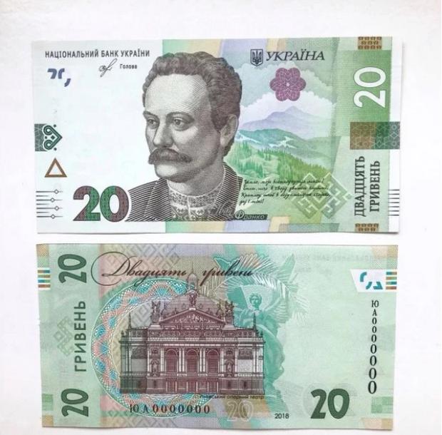 Нові 20 гривень