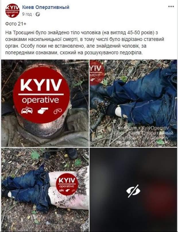 Київ вбивство труп відрізаний статевий орган кримінал
