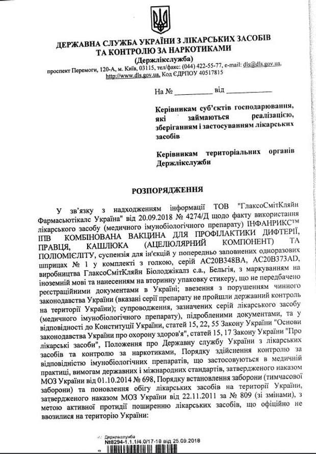 В Україні заборонили вакцину