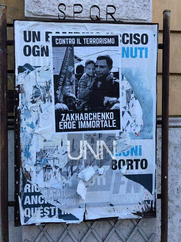 агітація пропаганда Італія Росія Рим Захарченко