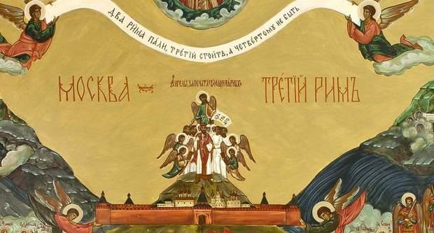 Москва – Третий Рим: правда ли это?