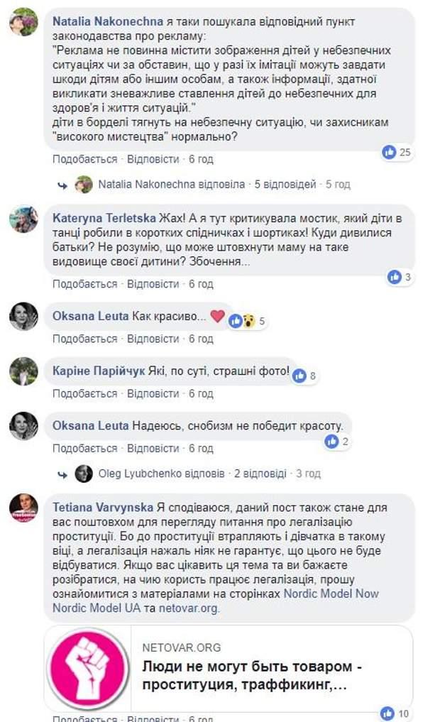 Коментарі користувачів з приводу нової колекції Алли Френкель