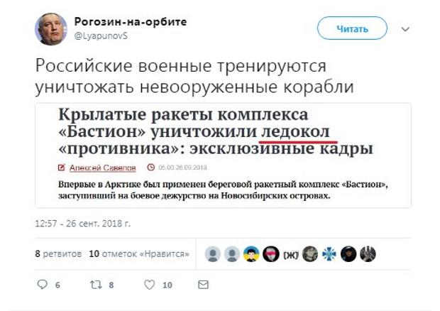 Бастіон військові навчання Росія