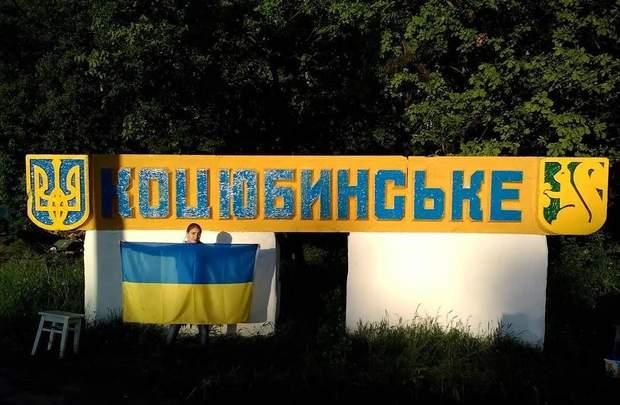 Селище Коцюбинське приєднають до Києва