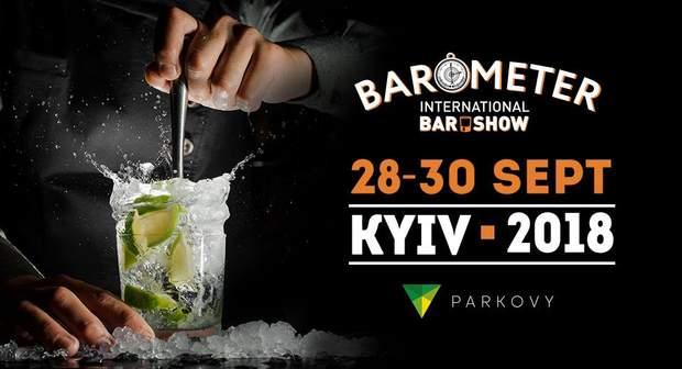 Афіша подій у Києві на 28-30 вересня