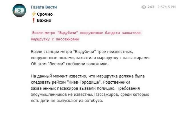 Київ маргрутка заручники кримінал