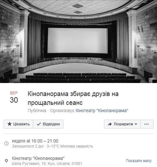 Кінопанорама Київ закривається