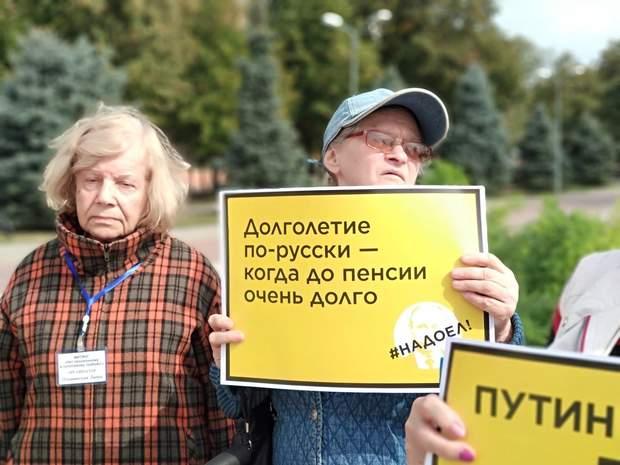 Протести пенсійна реформа Росія