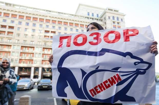 Росія Протести Пенсійна реформа