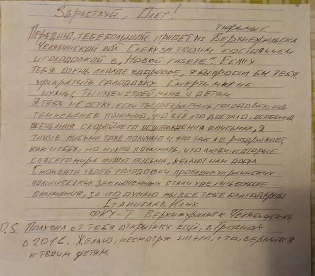 Клих лист Сенцову