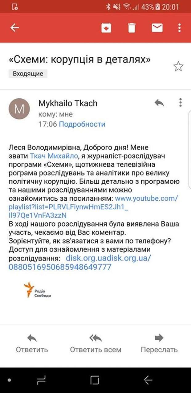 журналісти шахрайство Ткач