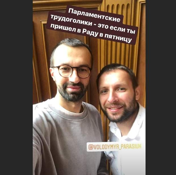 Лещенко і Парасюк Рада