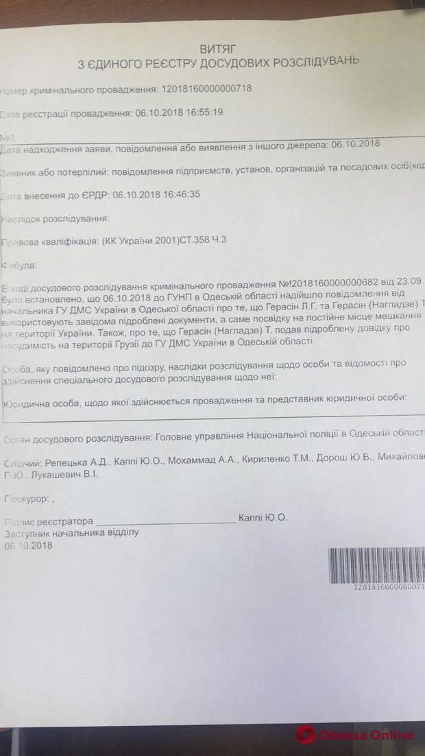 Михайлик, Торніке, Лаша, Герасін, Нагладзе, Кримінал, замах
