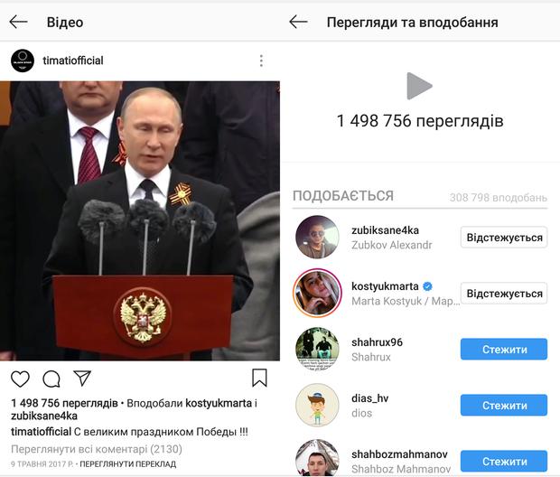 Гравець Динамо Бесєдін поставив лайк привітанню Путіна зднем народження всоцмережі