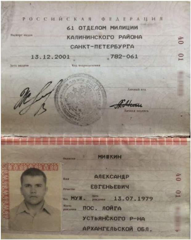 Мішкін Петров розслідування