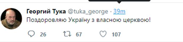Тука, Томос, Україна, Вселенський патріархат, Константинополь