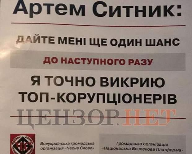 Антиреклама Ситника у київському метро