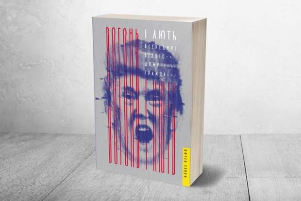 Книга-бестлеллер про американського президента: чого боїться Трамп