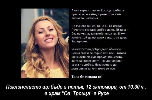 Марінова, вбивство, Болгарія, журналістка, смерть, поховання, похорон