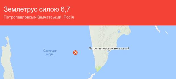 Сахалін, Землетрус у Росії, землетрус
