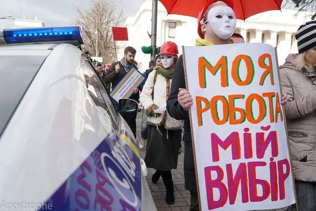 Українські повії
