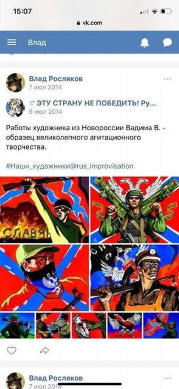 Сторінка Рослякова у