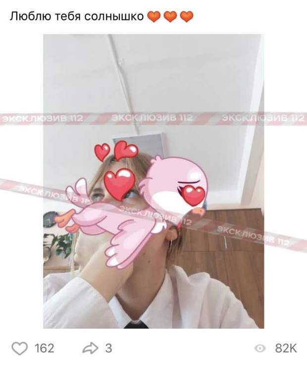 Хлопець зізнався дівчині в коханні, опублікувавши її фото в соцмережі