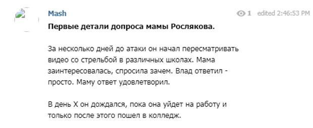 Росляков Керч коледж вбивство розстрыл вибух допит матері