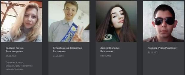 Теракт в Керчи 17 октября 2018 - новости на сегодня 27.10.2018, фото погибших