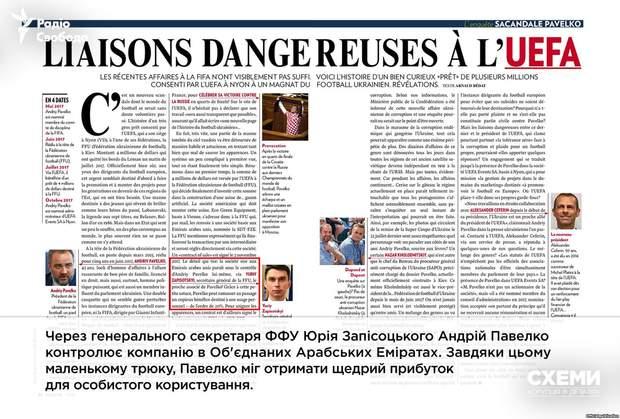 Розворот матеріалу швейцарсього журналу, який звинуватив ФФУ у відмиванні грошей