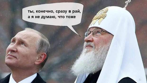 Путін рай мученики ядерна війна
