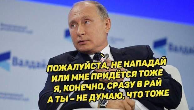 Путін рай
