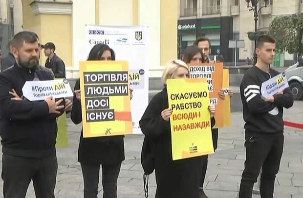 Акція до Дня торгівлі людьми в Києві