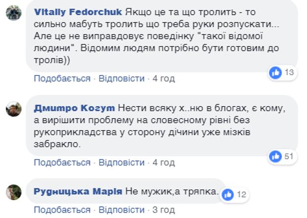 Пустовіт, сканадл, Івано-Франківськ, побиття, дівчина, мережа , блогер