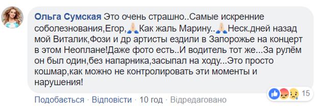 Поплавська загибель ДТП водій автобус Сумська