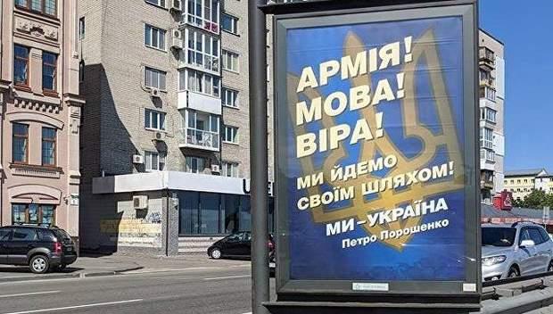 Виборчий слоган Порошенка
