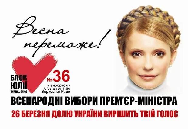 Політична реклама БЮТ у 2006 році