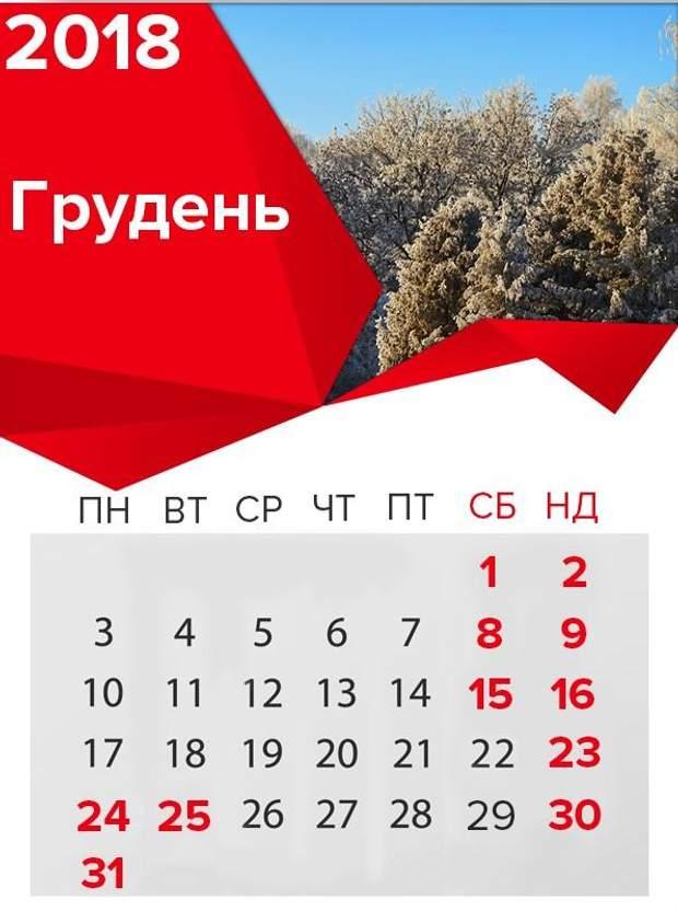 вихідні у грудні 2018
