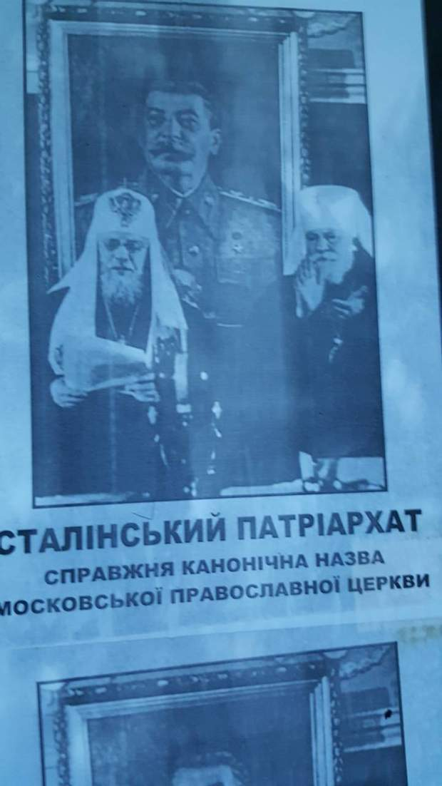 Львів УПЦ МП
