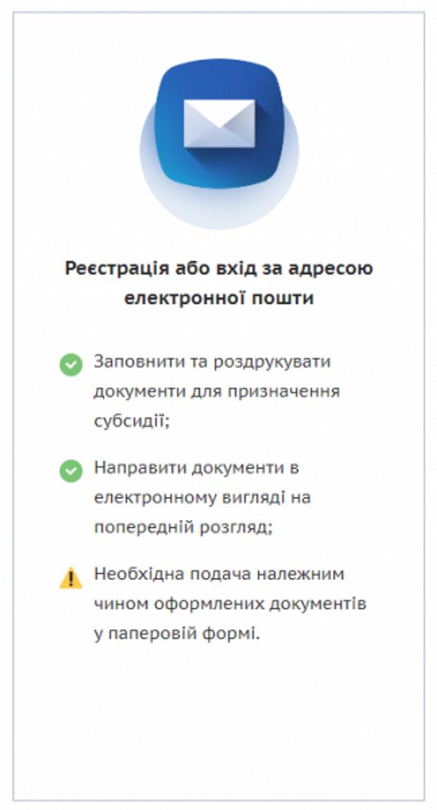 Субсидія подати заяву інтернет онлайн інструкція