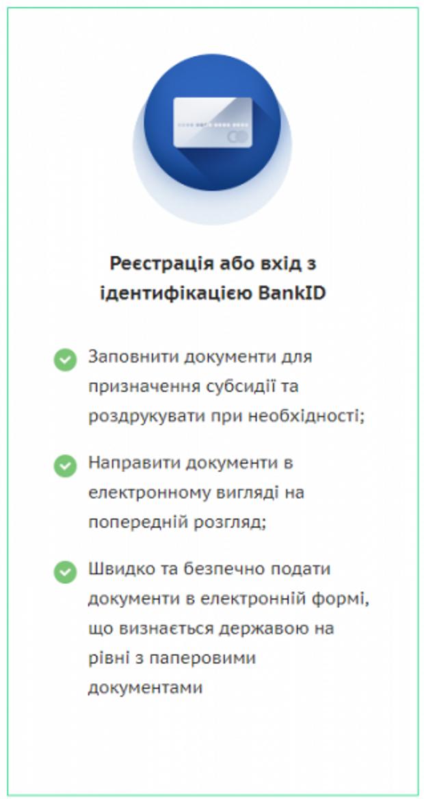 Заява субсидія інтернет онлайн інструкція
