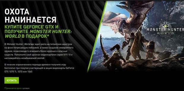 NVIDIA  дарує гру Monster Hunter: World аокупцям відеокарт GeForce GTX