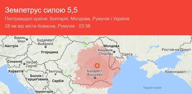 Землетрус Румунія Одеса
