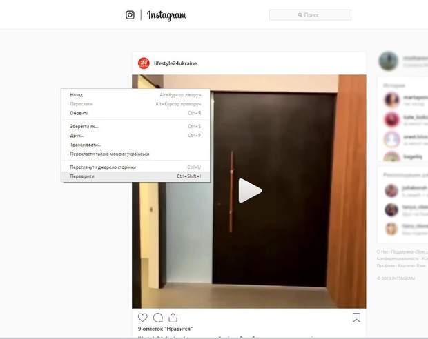 Як постити фото в Instagram з комп'ютера