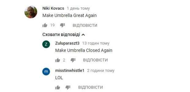 Трамп парасоля