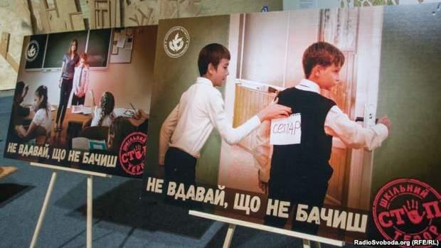 В Україні боротимуться з булінгом на законодавчому рівні
