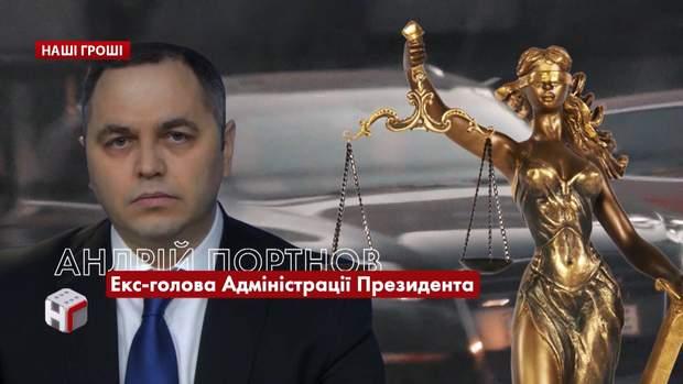 Андрій Портнов /скріншот з відео