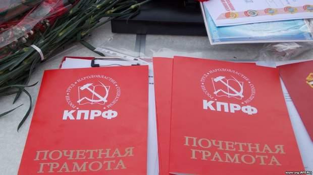 Окупований Крим Комсомол