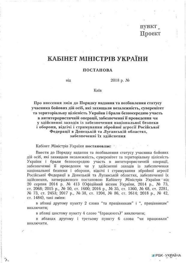 Постанова Кабмін статус УБД
